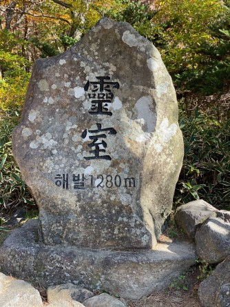Tablet showing us the elevation at the start of Yeongsil Trail