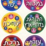 Mitzvot and Symbols Stickers