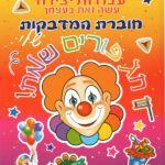 Purim Stickers