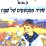 Mitzvot and symbols Torah Sheb'al Peh