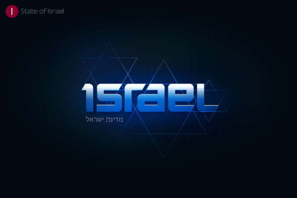 Israel Logo