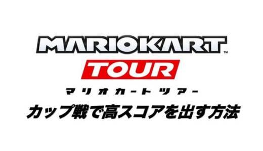 【マリオカートツアー攻略】カップ戦のランキングで高スコアを出す方法
