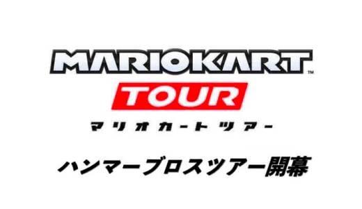 【マリオカートツアー攻略】ハンマーブロスツアー開幕!ゲットできるアイテム一覧まとめ