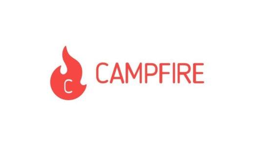 【CAMPFIRE】オンラインサロンはどのように作るのか