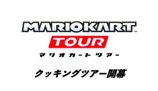 【マリオカートツアー攻略】ジャングルツアー開幕!ゲットできるアイテム一覧まとめ