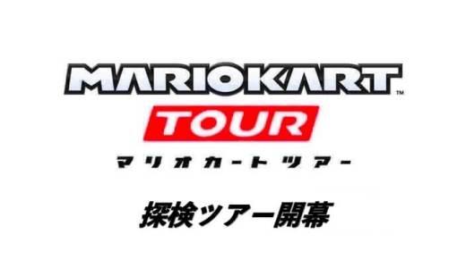 【マリオカートツアー攻略】探検ツアー開幕!ゲットできるアイテム一覧まとめ