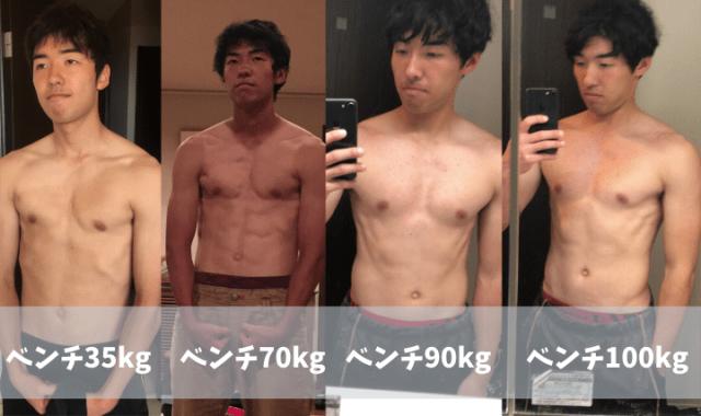 ベンチ プレス 60kg 【初心者必見】ベンチプレスが60kgから伸びない3つの原因