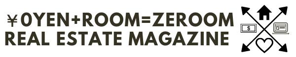 0円+Room=ZEROOMゼローム不動産屋
