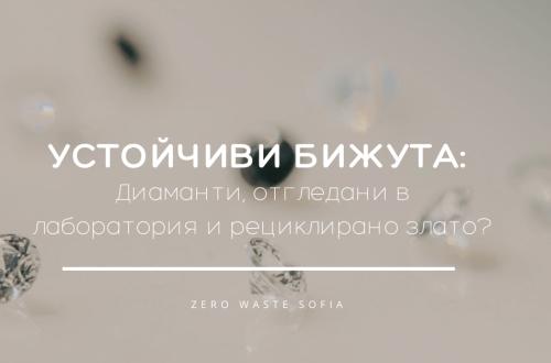 устойчиви бижута: диаманти, отгледани в лаборатория