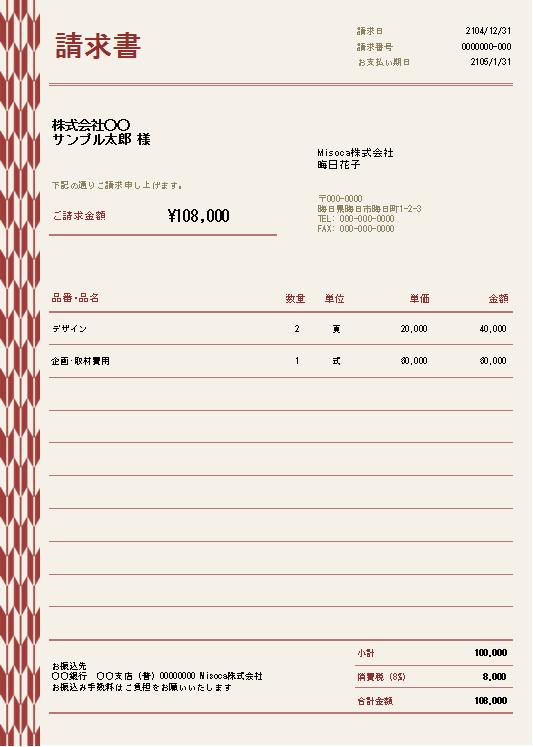 和風デザインの請求書テンプレート