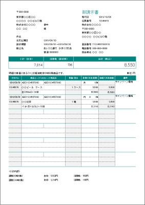 軽減税率対応請求書テンプレート