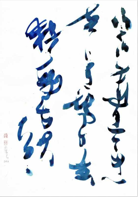 calligraphy in blue