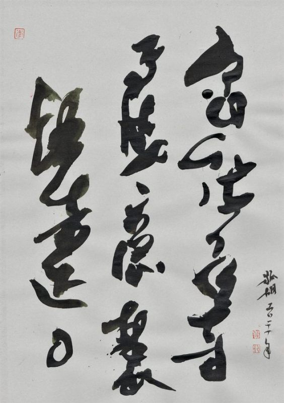 graphic with abstract calligraphy