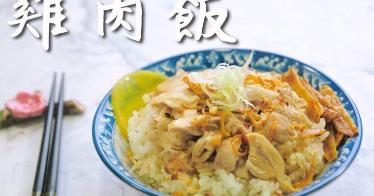 〔影片〕好吃雞肉飯