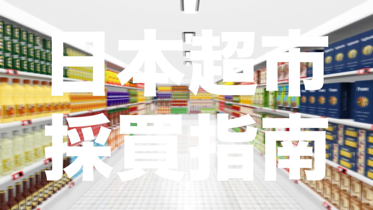 日式調味料必修課:日本超市採買指南(一)