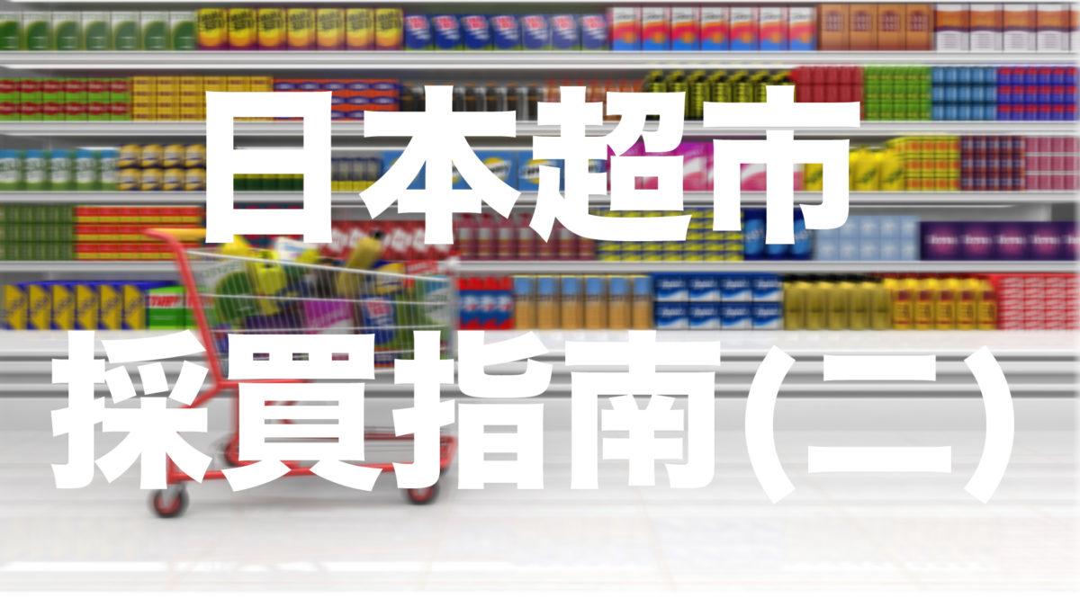 日本超市採買指南(二)