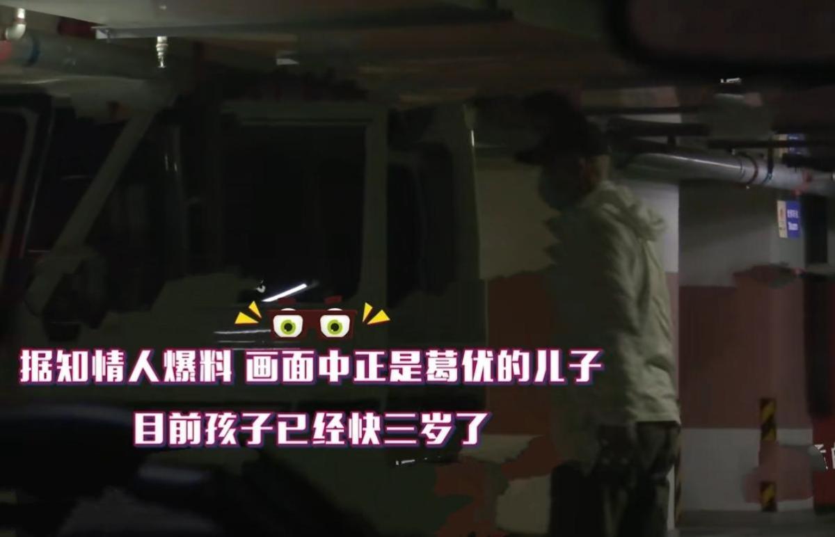 疑64歲葛優3歲兒子曝光,去年從美國接回北京
