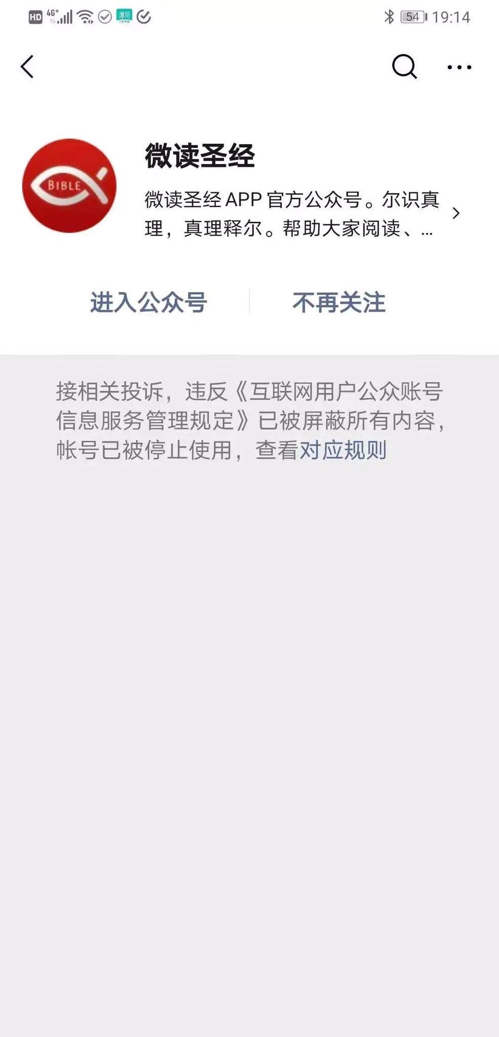 """大批基督教公眾號""""陣亡"""" 中國基督徒獲取資訊再受限"""