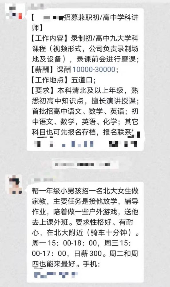 教培機構裏的清北生:我也曾質疑名校頭銜的意義