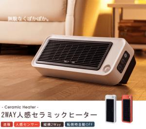足元ヒーターがオフィスやキッチンで大活躍!パナソニックや人感センサー付きが人気!