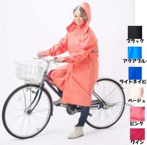 雨具 自転車用 カッパ