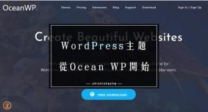 Read more about the article OceanWP 佈景主題 WordPress 新手推薦入門