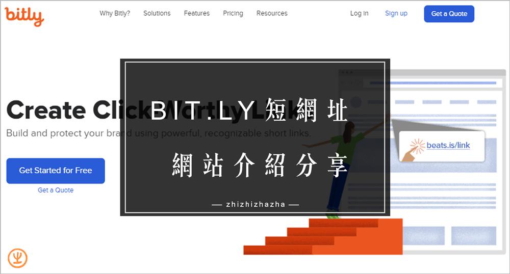 短網址 Bit.ly 教學 小編必備縮短網址工具