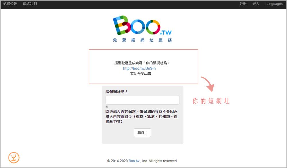 boo.tw 縮短網址 短網址 賺錢