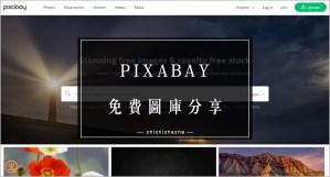 免費圖庫 Pixabay 照片、插圖、影片、音樂 可修改與商用