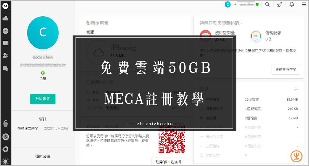 免費雲端 MEGA 註冊就有50GB儲存大空間!(上)