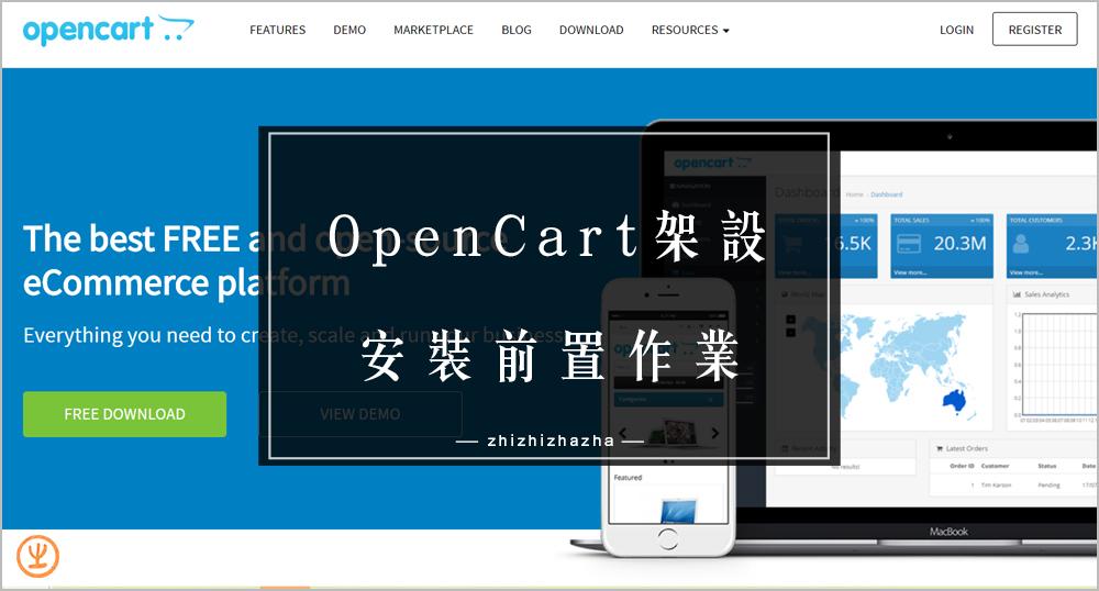 購物網站 自己架設 OpenCart 新手入門安裝前準備