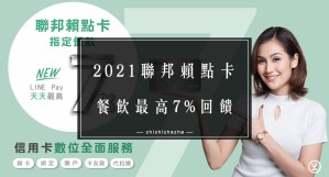 Read more about the article 2021 聯邦賴點卡 指定餐飲7%回饋 保費2%無上限