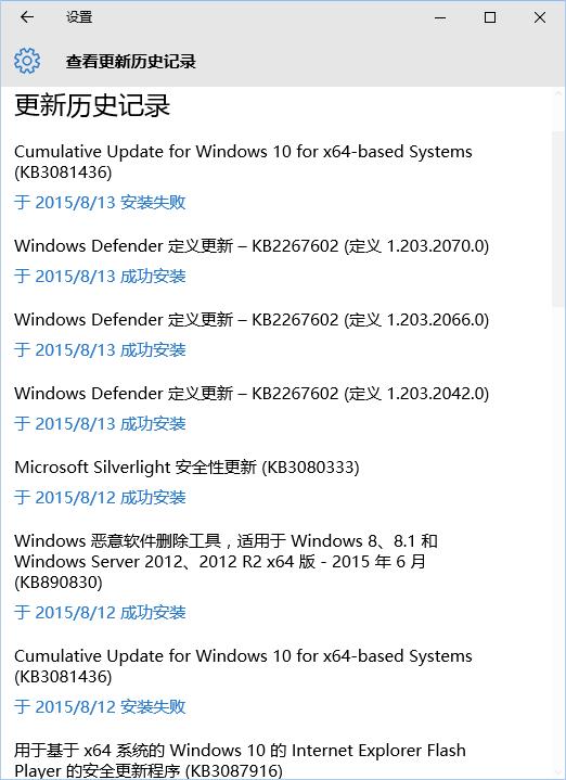 Win10-update-history
