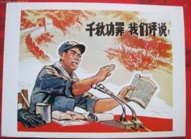 文革时期宣传画. 历史在近代中国,大部分时间就是一种政治宣传