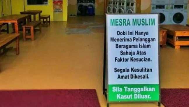 穆斯林洗衣店
