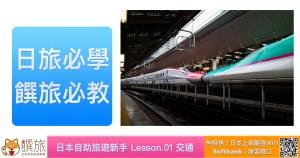 日本自助旅遊  必學  行程與交通 Lesson.01 交通 Google地圖與日本Yahoo乘換案內(上)