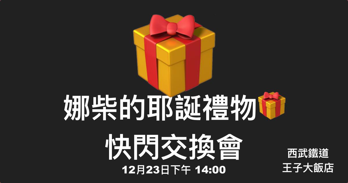 娜柴的耶誕禮物🎁 快閃交換會  12月23日下午 14:00
