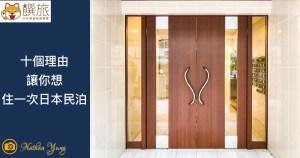 十個理由 讓你想住一次日本民泊(民宿) 為何台灣看不到