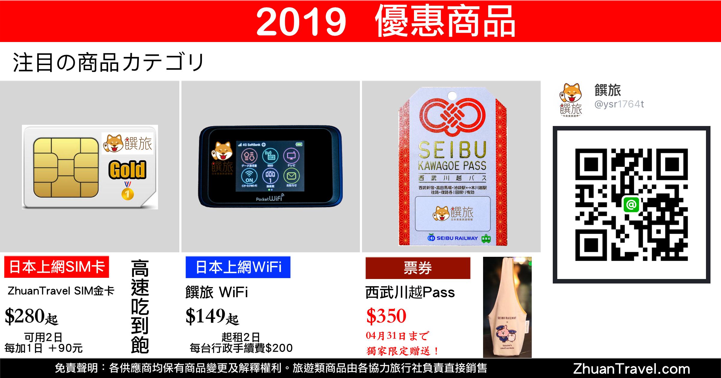 2019 優惠商品 饌旅