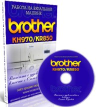 BROTHER KH-970/KR-850