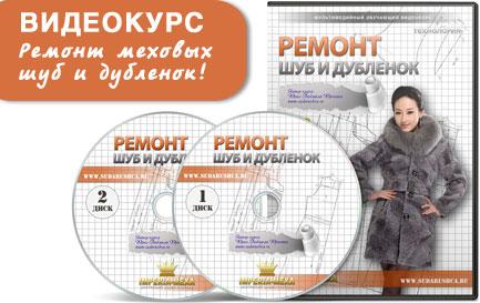 Видео курс Ремонт меховых шуб и дубленок.