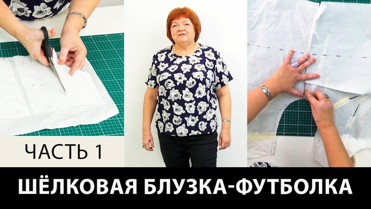 Шелковая блуза-футболка МК от Паукте И.М. (Шитье и крой)