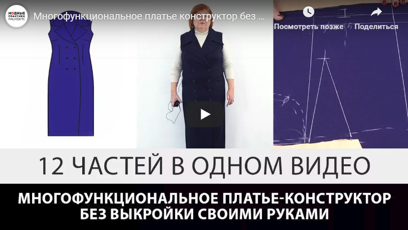 Многофункциональное платье конструктор без выкройки своими руками (Шитье и крой)