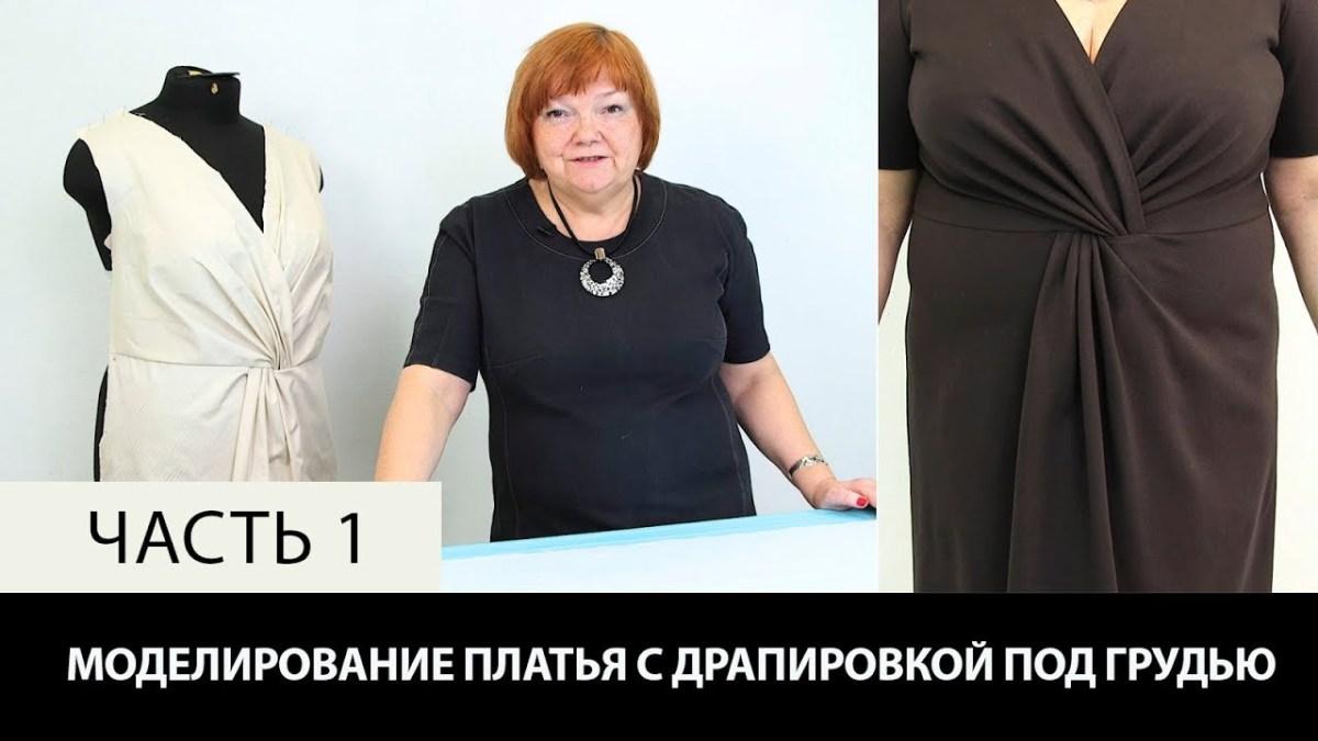 Как сшить платье с драпировкой (Шитье и крой)