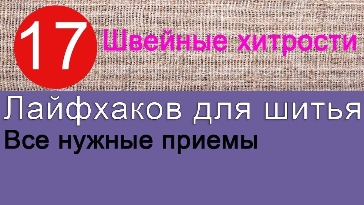 17 полезных лайфхаков для шитья (Шитье и крой)