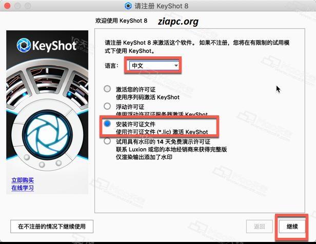 KeyShot serial key