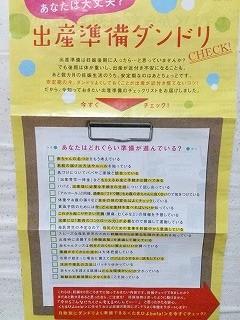【23週目】出産準備ダンドリチェック「子育て準備編」