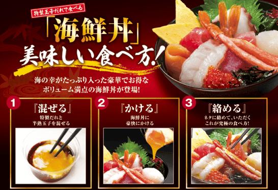海鮮丼食べ方