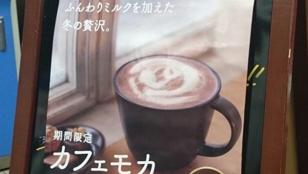 【ローソン アイスカフェモカ】美味しくいただきました!