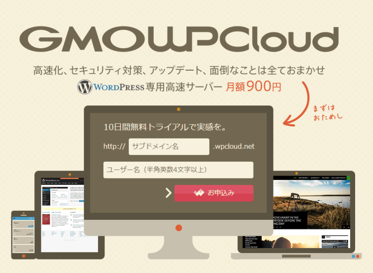 GMO WP Cloud